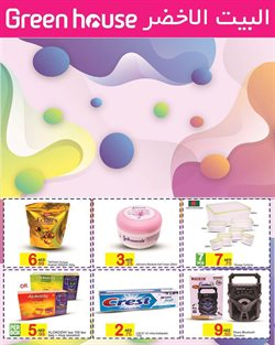 Department Stores offers in the Green House catalogue in Mussafah