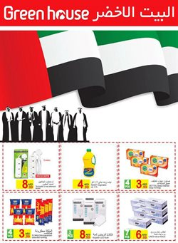Department Stores offers in the Green House catalogue in Abu Dhabi