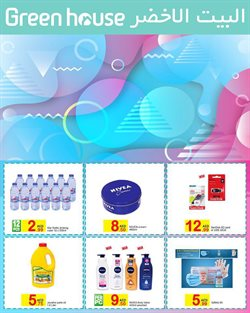 Department Stores offers in the Green House catalogue ( 6 days left )