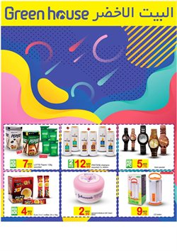 Department Stores offers in the Green House catalogue ( 3 days ago )