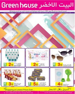 Department Stores offers in the Green House catalogue ( 15 days left)