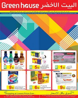 Department Stores offers in the Green House catalogue ( 10 days left)