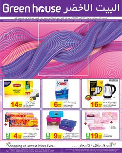 Department Stores offers in the Green House catalogue ( Expires tomorrow)