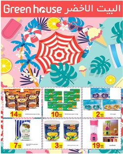 Green House offers in the Abu Dhabi catalogue