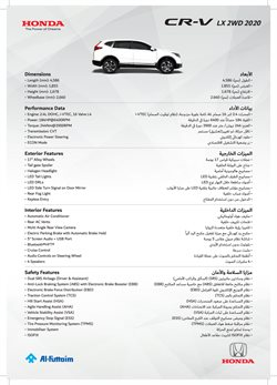 Cars, Motorcycles & Accesories offers in the Honda catalogue in Ajman ( More than a month )