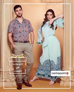Centrepoint catalogue ( 6 days left )