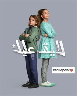 Centrepoint catalogue in Dubai ( Expired )