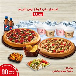 Restaurants offers in the Pizza Hut catalogue ( 7 days left )