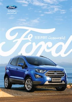 Ford offers in the Sharjah catalogue
