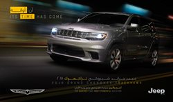 Cars, Motorcycles & Accesories offers in the Jeep catalogue in Abu Dhabi ( More than a month )