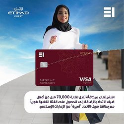 Banks & ATMs offers in the Emirates Islamic catalogue in Dubai ( 1 day ago )