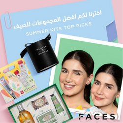 Department Stores offers in the Faces catalogue ( More than a month)