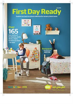 Home Centre offers in the Abu Dhabi catalogue