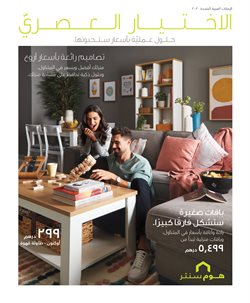 Home Centre catalogue in Abu Dhabi ( 14 days left )