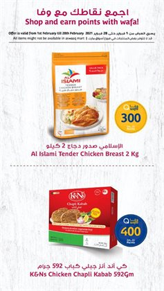 Groceries offers in the Aswaaq catalogue in Al Ain ( Expires tomorrow )