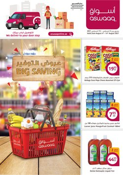 Groceries offers in the Aswaaq catalogue ( Published today)