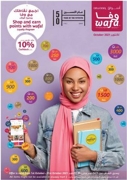 Aswaaq offers in the Aswaaq catalogue ( 13 days left)