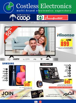 Spar catalogue in Ajman ( Expires tomorrow )