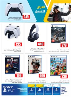 Offers of Sony in Spar