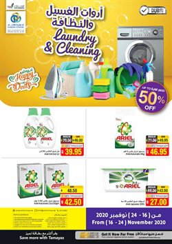 Groceries offers in the Union Coop catalogue in Fujairah ( Expires today )