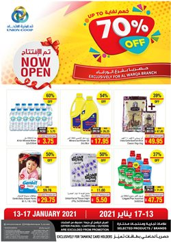 Groceries offers in the Union Coop catalogue ( Expires today )