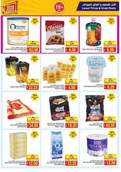 Offers of Disposable in Union Coop