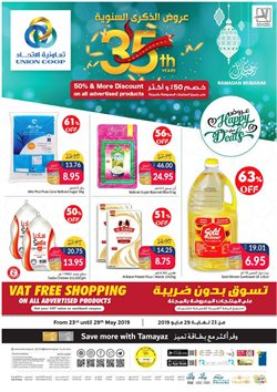 Groceries offers in the Union Coop catalogue in Abu Dhabi