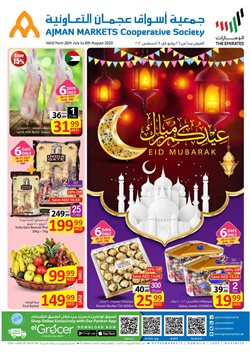 Ajman Market catalogue ( Expires tomorrow )