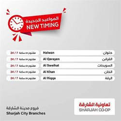Sharjah Co-op Society catalogue in Ajman ( 5 days left )