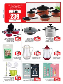 Offers of Set in Abudabhi Coop