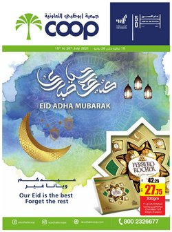 Groceries offers in the Abudabhi Coop catalogue ( Expires today)