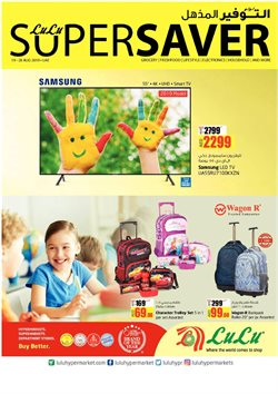 Groceries offers in the Lulu Hypermarket catalogue in Dubai