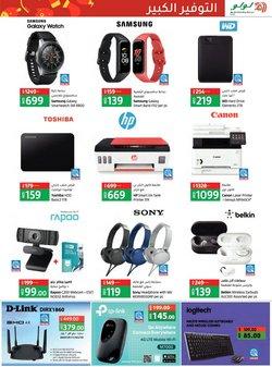 Offers of Switch in Lulu Hypermarket