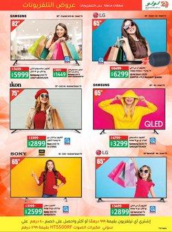 Offers of TV in Lulu Hypermarket