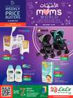Groceries offers in the Lulu Hypermarket catalogue in Al Ain ( Published today )