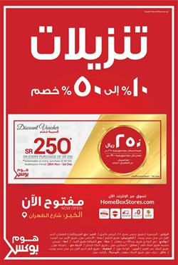 Home & Furniture offers in the Home Box catalogue in Abu Dhabi
