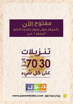 Home & Furniture offers in the PAN Emirates catalogue in Abu Dhabi