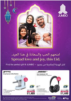 Technology & Electronics offers in the Jumbo catalogue in Al Ain ( 5 days left )