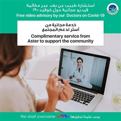 Aster Pharmacy catalogue in Ajman ( More than a month )