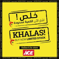 Ace catalogue in Sharjah ( 10 days left )