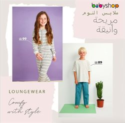 Babyshop catalogue in Ajman ( 20 days left )