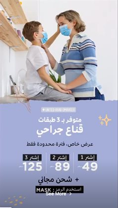 Babyshop catalogue in Al Ain ( 13 days left )