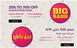 Babyshop offers in the Dubai catalogue