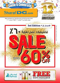 Sharaf DG catalogue ( 1 day ago )