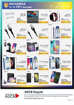 Offers of IPhone 11 in Sharaf DG