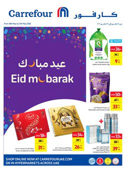 Groceries offers in the Carrefour catalogue in Al Ain ( Expires tomorrow )