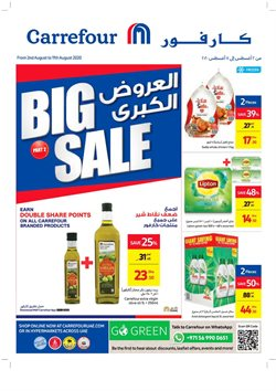 Groceries offers in the Carrefour catalogue ( 2 days left )