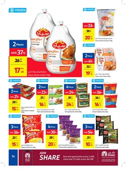 Offers of Frozen in Carrefour