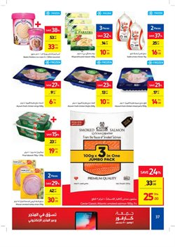 Offers of Chicken in Carrefour