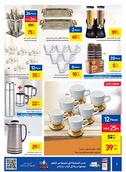 Offers of Cup in Carrefour
